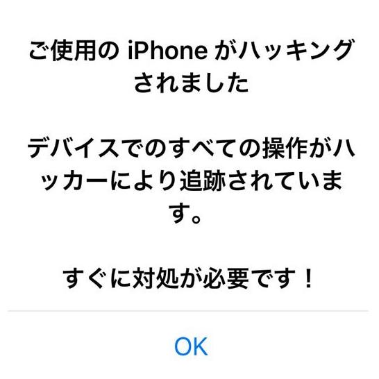 ハッキング 警告 アイフォン